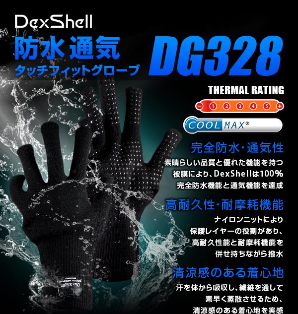 DG328