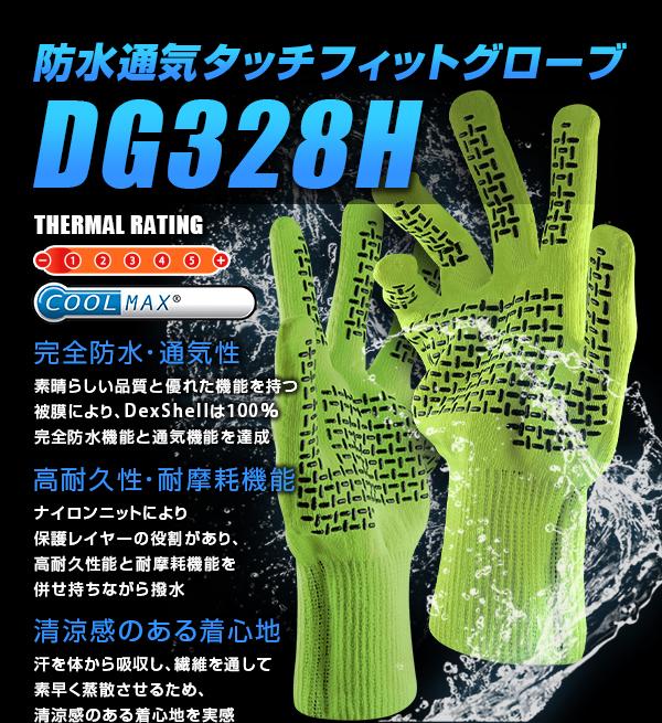 dg328h_new