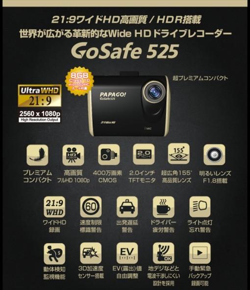 GS525