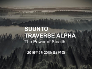 SUUNTO TRAVERSE ALPHA 予約