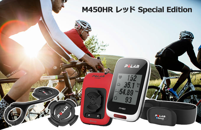 M450HRレッド Special Edition